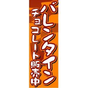 のぼり のぼり旗 バレンタインチョコレート販売中|sendenjapan