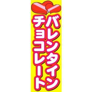のぼり のぼり旗 バレンタインチョコレート|sendenjapan