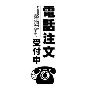 のぼり 注文 オーダー 電話注文 受付中 のぼり旗|sendenjapan