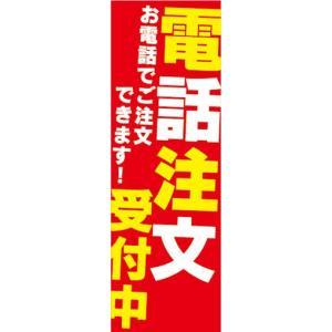 のぼり 注文 オーダー 電話注文受付中 お電話でご注文できます! のぼり旗|sendenjapan