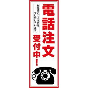 のぼり 注文 オーダー 電話注文 受付中! のぼり旗|sendenjapan