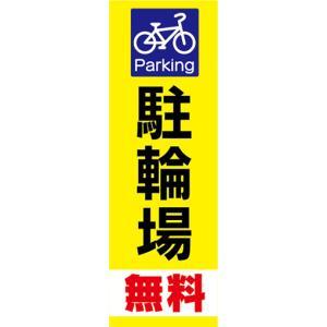 のぼり のぼり旗 Parking 駐輪場 無料 自転車 sendenjapan