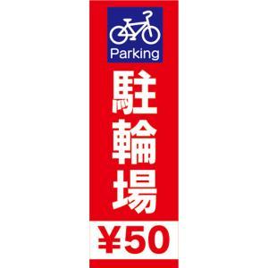 のぼり のぼり旗 Parking 駐輪場 ¥50 50円 自転車 sendenjapan