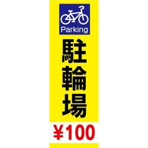 のぼり のぼり旗 Parking 駐輪場 ¥100 100円 自転車 sendenjapan