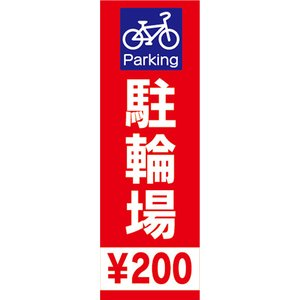 のぼり のぼり旗 Parking 駐輪場 ¥200 200円 自転車 sendenjapan