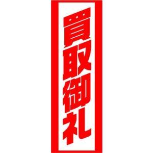 のぼり のぼり旗 買取御礼|sendenjapan