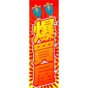 のぼり のぼり旗 爆買屋|sendenjapan