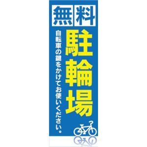 のぼり のぼり旗 無料駐輪場 自転車 オートバイ sendenjapan