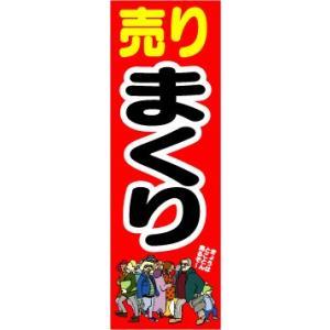 のぼり のぼり旗 売りまくり|sendenjapan
