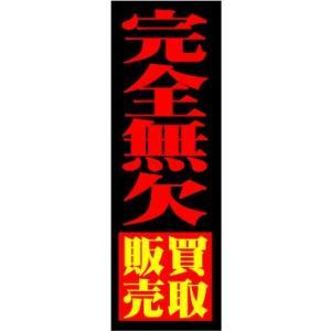 のぼり のぼり旗 完全無欠買取販売|sendenjapan