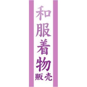 のぼり のぼり旗 和服着物販売|sendenjapan