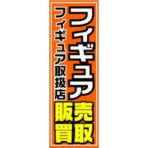 のぼり のぼり旗 フィギュア販売買取|sendenjapan