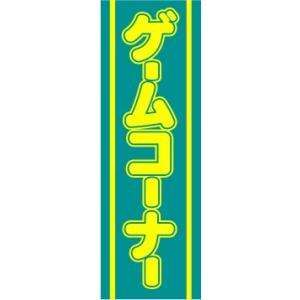のぼり のぼり旗 ゲームコーナー|sendenjapan