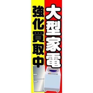 のぼり のぼり旗 大型家電 強化買取中|sendenjapan