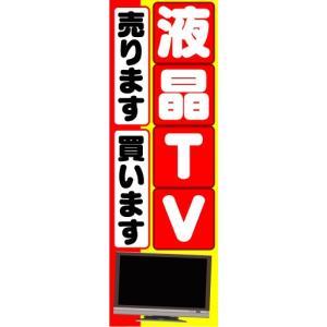 のぼり のぼり旗 液晶TV 売ります 買います|sendenjapan