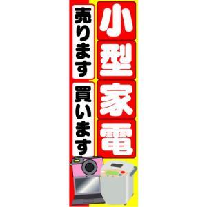 のぼり のぼり旗 小型家電 売ります 買います|sendenjapan