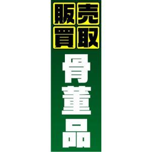 のぼり のぼり旗 販売買取 骨董品|sendenjapan