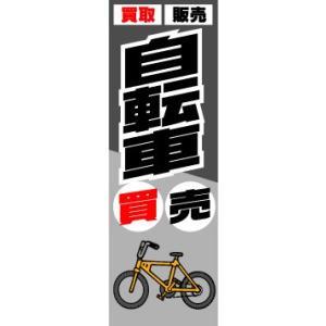 のぼり のぼり旗 自転車売買