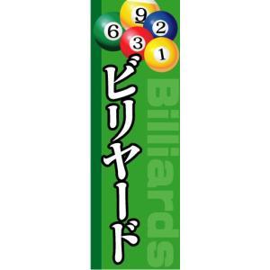 のぼり のぼり旗 ビリヤード Billiards|sendenjapan