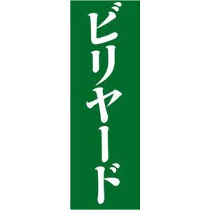 のぼり のぼり旗 ビリヤード|sendenjapan