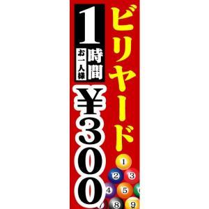 のぼり のぼり旗 ビリヤード 1時間 お一人様 ¥300|sendenjapan