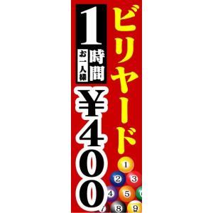 のぼり のぼり旗 ビリヤード 1時間 お一人様 ¥400|sendenjapan