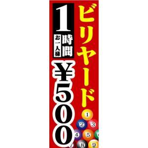 のぼり のぼり旗 ビリヤード 1時間 お一人様 ¥500|sendenjapan