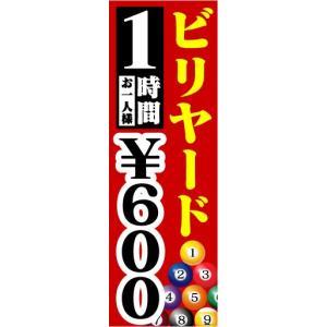 のぼり のぼり旗 ビリヤード 1時間 お一人様 ¥600|sendenjapan
