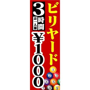 のぼり のぼり旗 ビリヤード 3時間 お一人様 ¥1000|sendenjapan