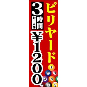 のぼり のぼり旗 ビリヤード 3時間 お一人様 ¥1200|sendenjapan