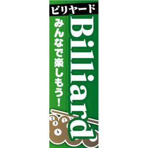 のぼり のぼり旗 Billiard ビリヤード みんなで楽しもう!|sendenjapan