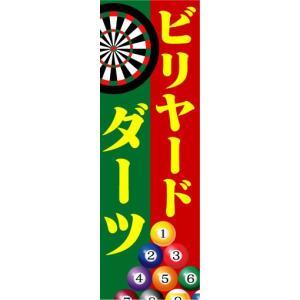 のぼり のぼり旗 ビリヤード ダーツ|sendenjapan