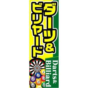 のぼり のぼり旗 ダーツ&ビリヤード Darts & Billiard sendenjapan