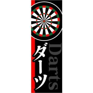 のぼり のぼり旗 ダーツ Darts sendenjapan