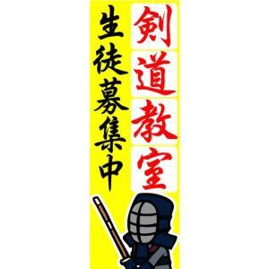 のぼり のぼり旗 剣道教室 生徒募集中|sendenjapan