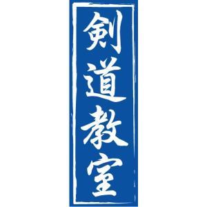 のぼり のぼり旗 剣道教室|sendenjapan