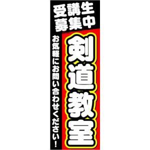 のぼり のぼり旗 受講生募集中 剣道教室|sendenjapan