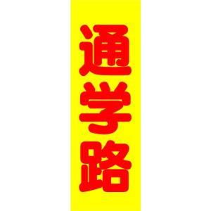 のぼり のぼり旗 通学路|sendenjapan