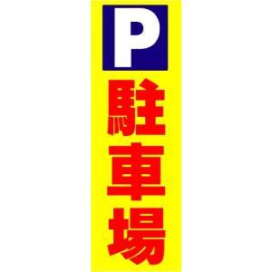 のぼり のぼり旗 P 駐車場|sendenjapan
