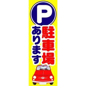 のぼり のぼり旗 P 駐車場あります|sendenjapan