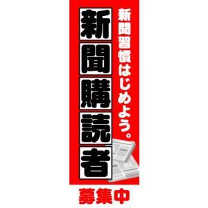 のぼり のぼり旗 新聞購読者 募集中 新聞習慣はじめよう。|sendenjapan