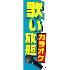 のぼり のぼり旗 歌い放題 カラオケ|sendenjapan