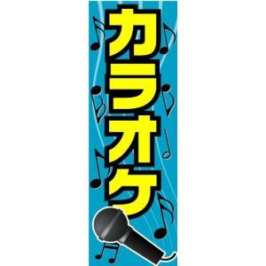 のぼり のぼり旗 カラオケ|sendenjapan