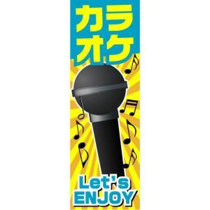 のぼり のぼり旗 カラオケ Let's ENJOY|sendenjapan