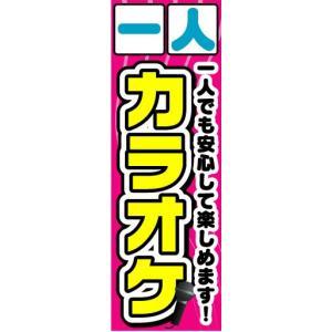 のぼり のぼり旗 一人 カラオケ|sendenjapan