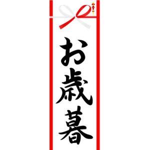 のぼり のぼり旗 お歳暮|sendenjapan