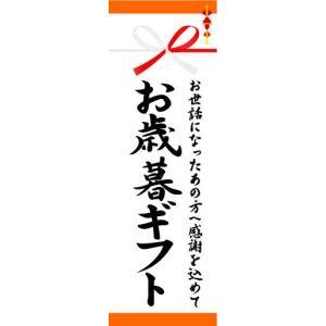 のぼり のぼり旗 お歳暮ギフト|sendenjapan