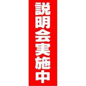 のぼり のぼり旗 説明会実施中|sendenjapan