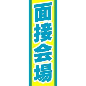 のぼり のぼり旗 面接会場|sendenjapan