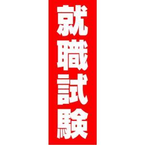 のぼり のぼり旗 就職試験|sendenjapan